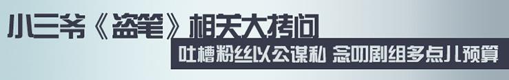 李易峰标题3