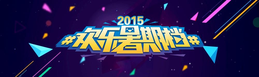 2015欢乐暑期档