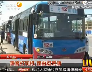乘客因颠簸暴打公交司机 一拳击伤眼睛