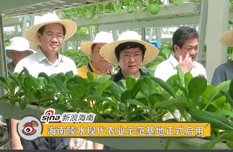 海南最大现代农业示范基地正式启用