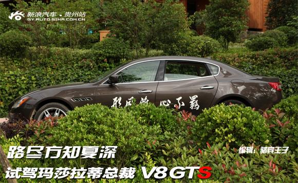 试驾玛莎拉蒂总裁V8 GTS