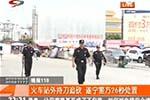 视频:四川3男子持刀追砍 特警26秒全按倒
