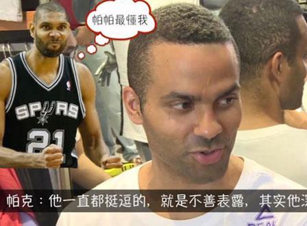 帕克中国行穿裆小球员 调侃邓肯:他一直挺逗