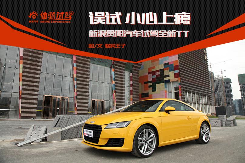 新浪贵阳汽车试驾全新TT