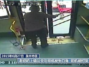 泉州老奶奶与公交司机发生口角 司机被打哭