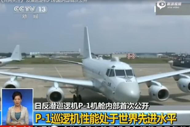日本公开巡逻机P1机舱内部 驾驶席配多个显示屏
