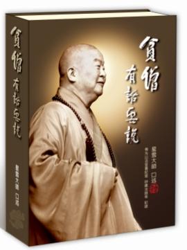 pc蛋蛋28在线预测北京,星云大师新作《贫僧有话要说》