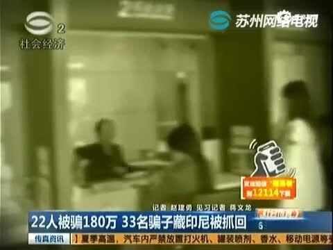 22人被骗180万 33名骗子藏印尼被抓回