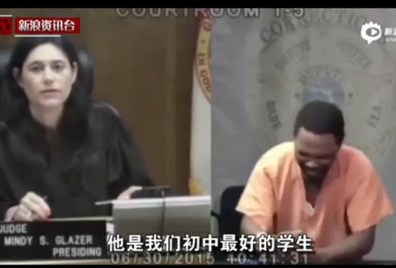 美窃贼受审法官为其初中同学 无地自容崩溃