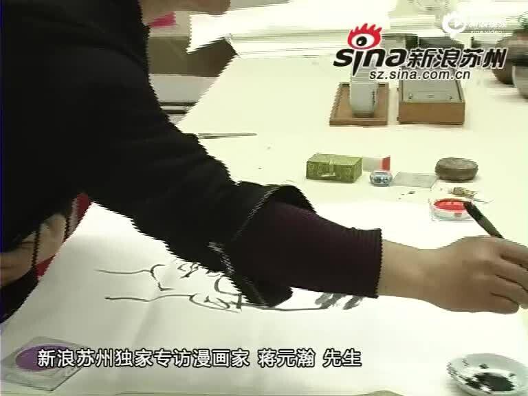 新浪苏州独家专访漫画家蒋元瀚