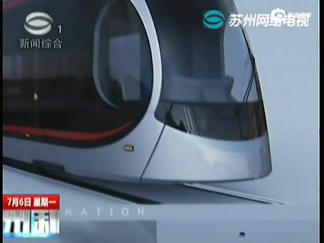 有轨电车2号线车辆外观方案征求市民意见