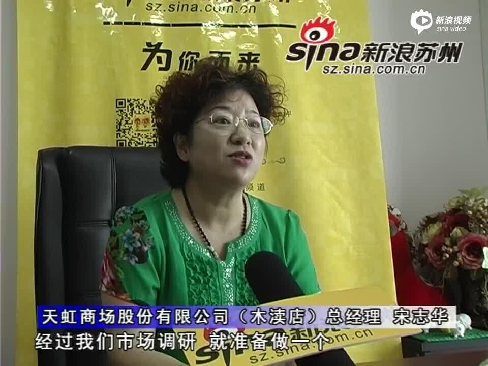 """""""发现新木渎""""系列名人访谈——木渎天虹商场宋志华总经理"""