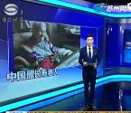 """苏州现112岁老寿星 接近""""长寿之乡""""标准"""