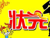 哈尔滨中考最高分467分:是香坊49中一学生