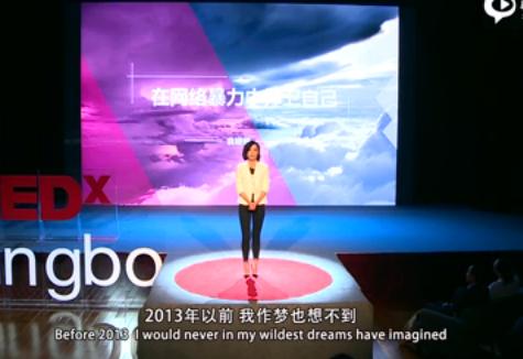 袁姗姗TED演讲全程:在网络暴力中捍卫自己