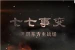 """3D动画还原""""七七事变"""" 开辟东方主战场"""