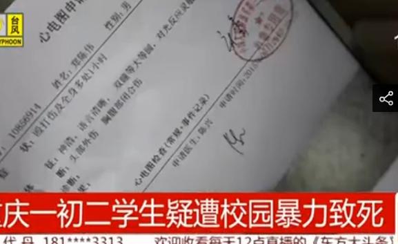 重庆初二学生遭殴打致死 因透露离家同学行踪