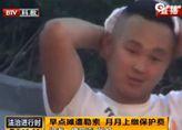 北京警方抓黑社会团伙 主犯:大家对我评价很好
