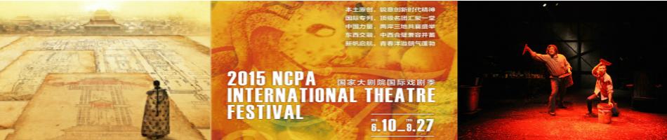 2015国家大剧院国际戏剧季