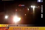 醉酒女乘客连累司机被罚 向交警撒娇服软