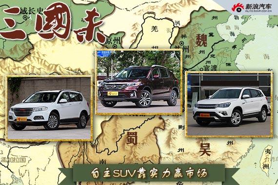 三国杀33期 自主SUV靠实力赢市场