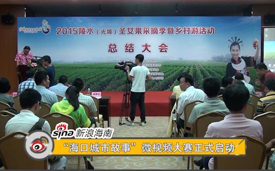2015陵水(光坡)圣女果采摘季暨乡村游总结会