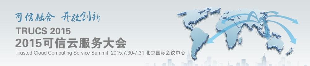 2015可信云服务大会