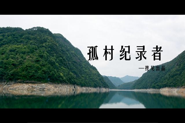 【第25期】孤村纪录者