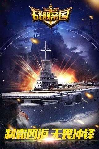 战舰帝国游戏截图