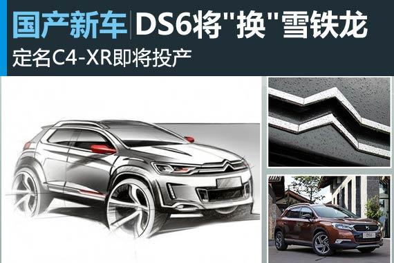"""DS6将""""换标""""雪铁龙 定名C4-XR即将投产"""