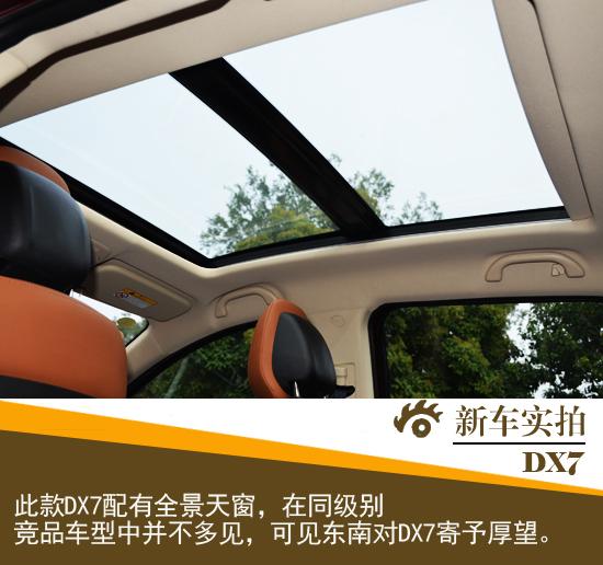 自主品牌崛起 东南DX7抢先实拍高清图片