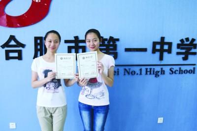 妹妹王安意(左)、姐姐徐安如(右)同被北大录取