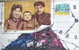 秦皇岛最大整幅涂鸦壁画墙