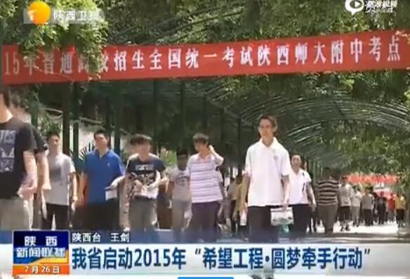 """我省启动2015年""""希望工程圆梦牵手行动"""""""