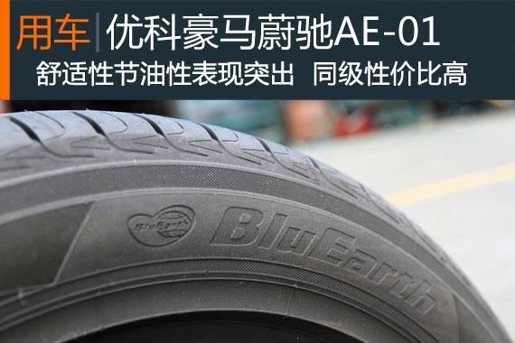 舒适又节能 测试优科豪马蔚驰AE-01轮胎