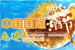 中国国际啤酒节走进贵阳观山湖