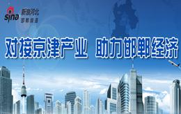 对接京津产业 助力邯郸经济