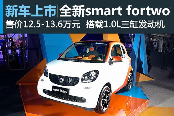 全新smart fortwo上市 售12.5-13.6万元