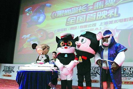 8月1日上午,动画大电影《黑猫警长之翡翠之星》在上海举行首映典礼。 蒋迪雯 摄