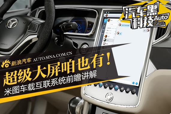 汽车黑科技第5期 特斯拉大屏咱也可以有!