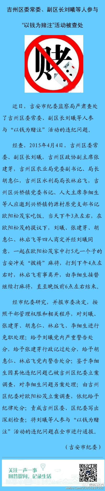 """吉州区委常委、副区长刘曦参与""""以钱为赌注""""活动被免职"""