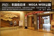 丰田在日本:MEGA WEB公园