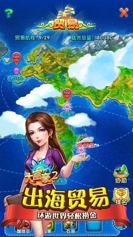 大富豪2:商业大亨游戏截图
