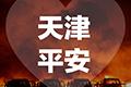 天津爆炸明星全方位行动显正能量