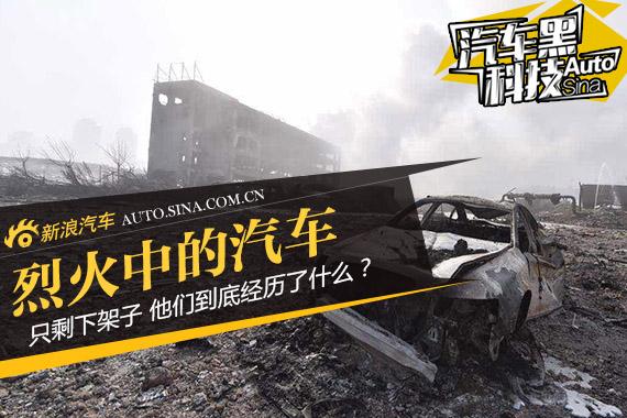 汽车黑科技第7期 烈火中的车都经历了什么