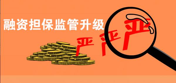 融资担保监管升级:严严严!