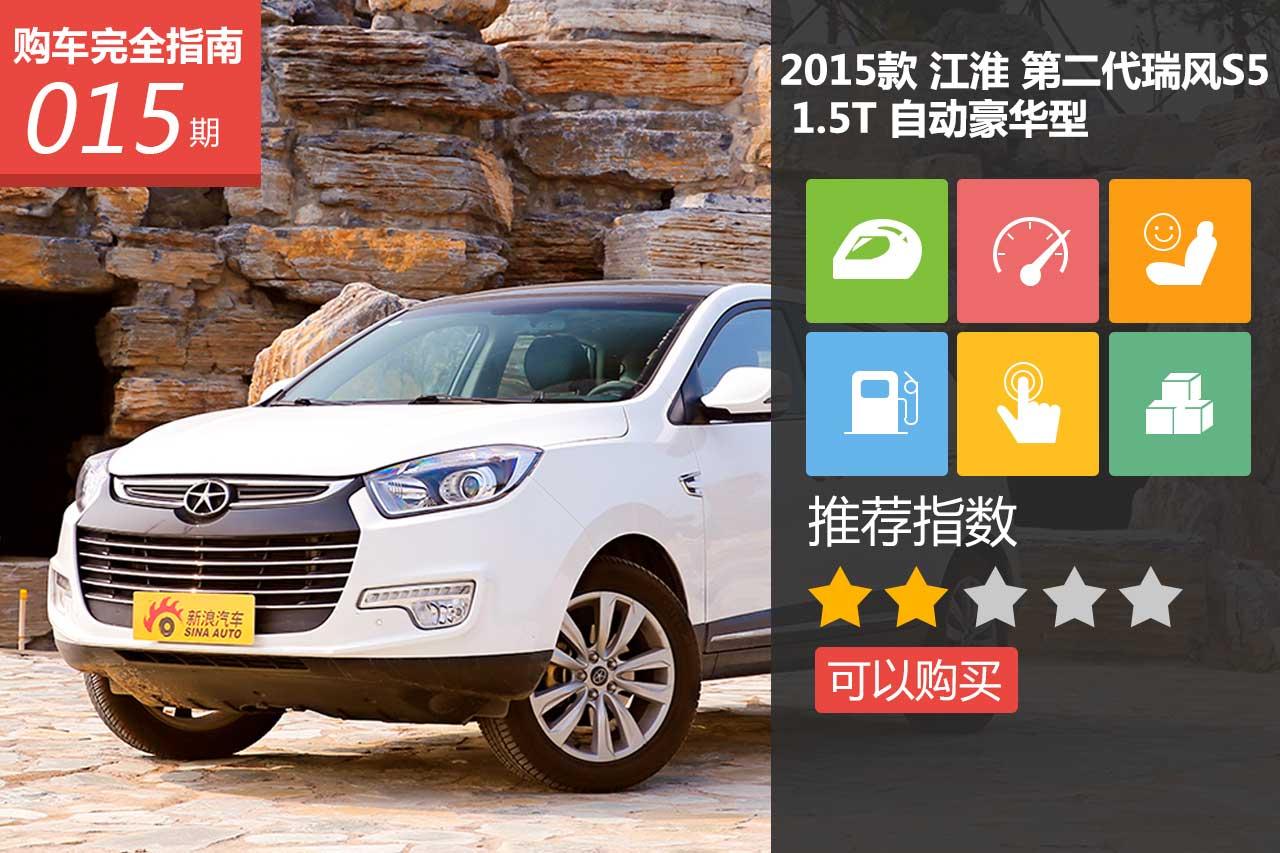 江淮 瑞风S5 1.5T 自动豪华型