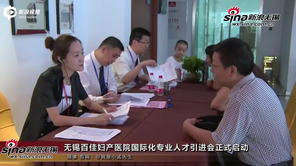 无锡百佳妇产医院国际化专业人才引进会正式启动