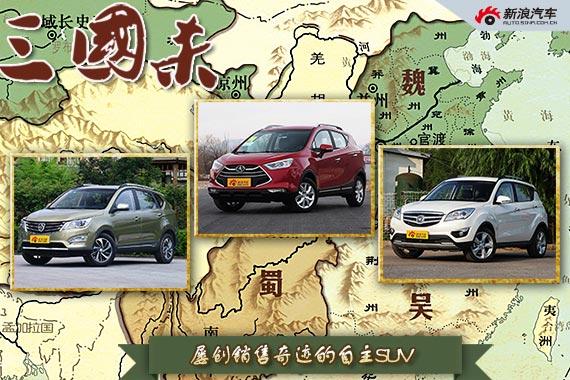 三国杀 屡创销售奇迹的自主SUV到底哪好?
