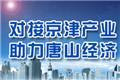对接京津产业 助力唐山经济